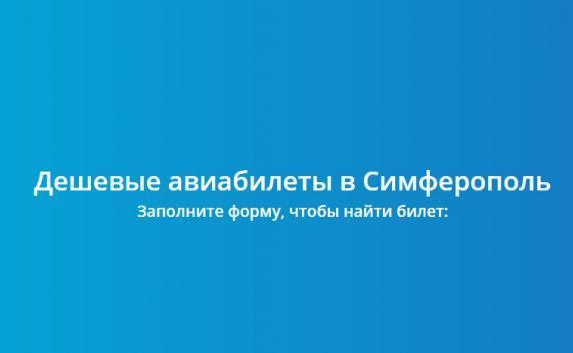 Авиабилеты Ташкент - Москва Дешевые цены Билеты на