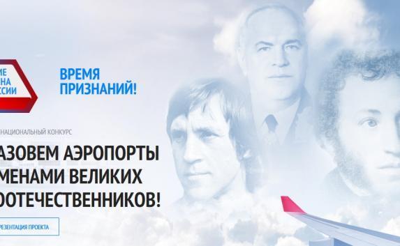 Аэропорт Симферополя получит новое имя
