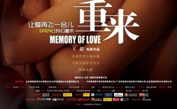 Секс фильмы кино китайская