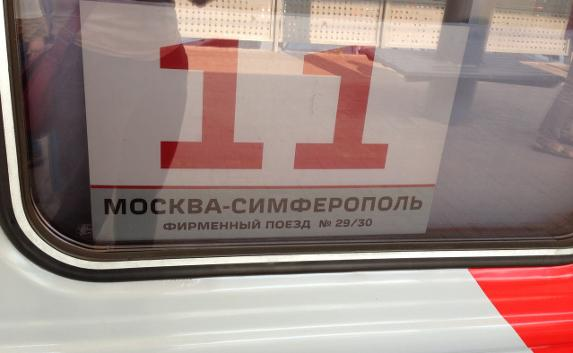 поезд до симферополь: