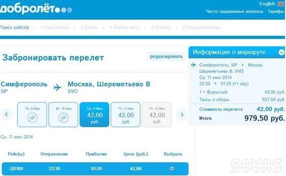 Вы можете ознакомиться с минимальными ценами на прямой рейс в календаре на каждый месяц.